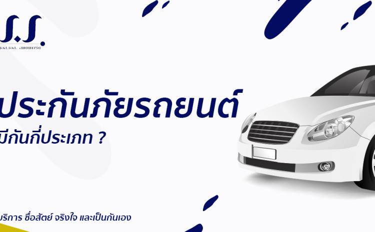 ประกันภัยรถยนต์มีกันกี่ประเภท ?