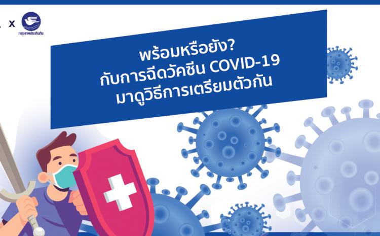 พร้อมหรือยัง? กับการฉีดวัคซีน Covid-19 มาดูวิธีการเตรียมตัวกัน